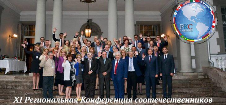 XI Региональная Конференция организаций российских соотечественников стран Америки — видео