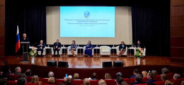 Всемирная конференция «Соотечественницы и преемственность поколений»