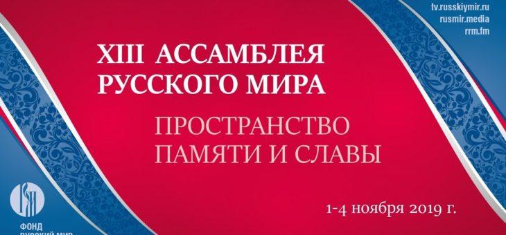 """XIII Ассамблея """"Русского мира"""" прошла в Ярославле"""