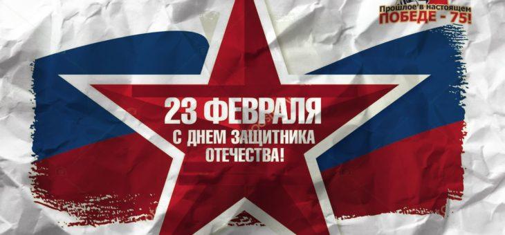 Президент России Владимир Путин поздравил россиян с Днем защитника Отечества