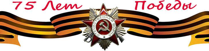 Поздравление Чрезвычайного и Полномочного Посла Российской Федерации в Канаде А.Н.ДАРЧИЕВА