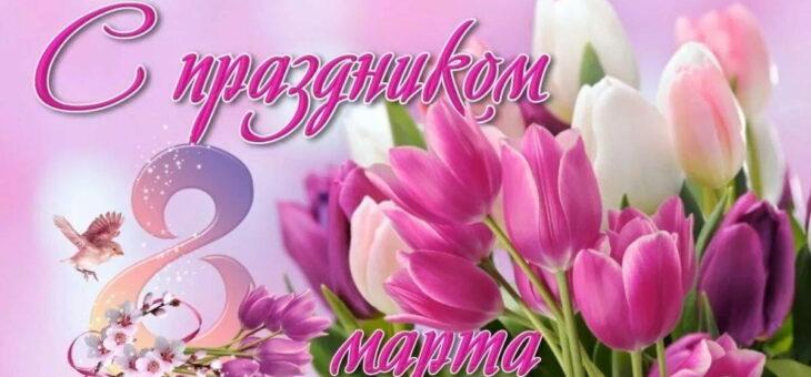 Поздравление с 8 Марта для прекрасных соотечественниц