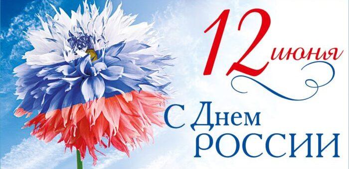 Поздравление с Днем России председателя ВКСРС Михаила Дроздова