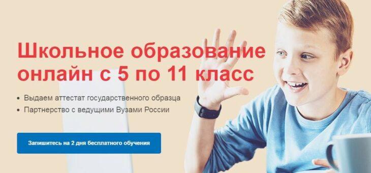 Соглашение Россотрудничества и «Онлайн Гимназии № 1» обеспечит доступность российского образования для соотечественников