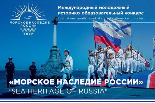Международный историко-образовательный конкурс «Морское наследие России»