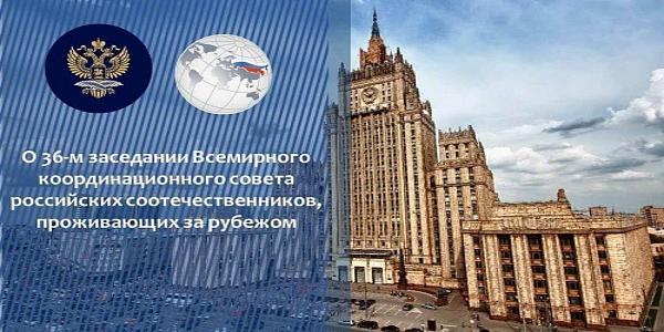 36-е заседание Всемирного координационного совета российских соотечественников