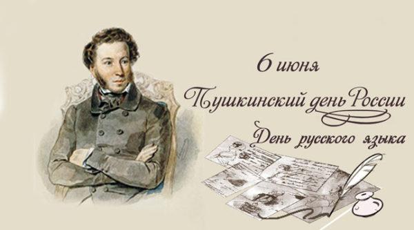 В преддверии Дня русского языка состоится крупный онлайн-марафон